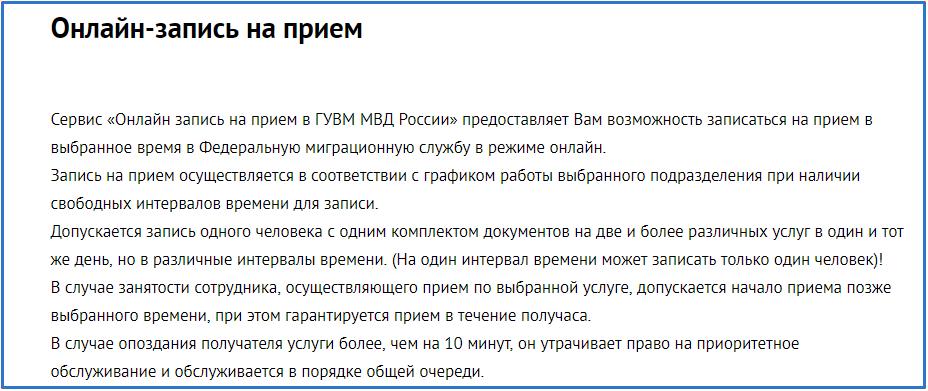Онлайн запись на прием в ГУВМ МВД