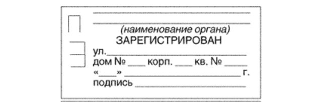 Штамп регистрации по виду на жительство