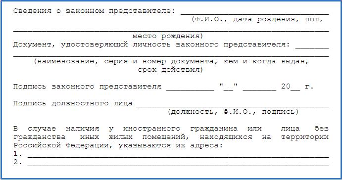 Заявление о регистрации по месту жительства оборот